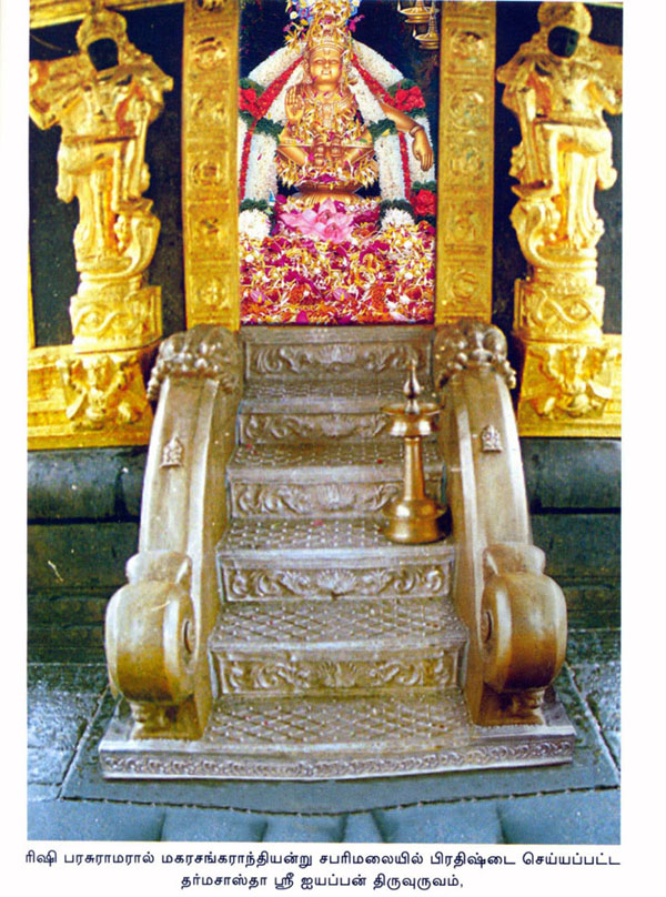 Download Ayyappa Swamy 108 Saranam In Tamil Pdf - skinbackup