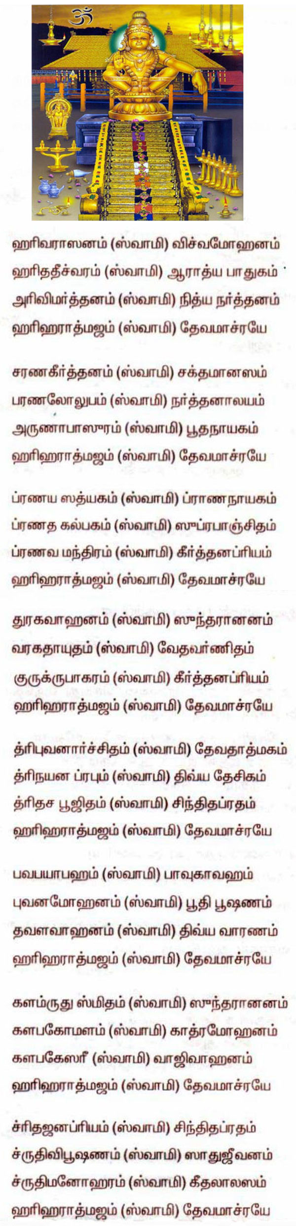 Harivarasanam Song Lyrics in Tamil